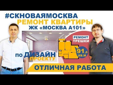 Ремонт квартиры по дизайн-проекту в Коммунарке (Москва А101)