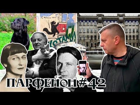 Парфенон #42: «Сеть». Спб как универ: Ахматова и Бродский. Новые «Намедни» и «Русские грузины»