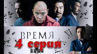 «Время» 4 серия | Криминал | Казахстанский сериал