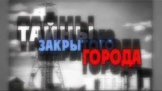 Тайны закрытого города | Фильм о Сарове | 2004