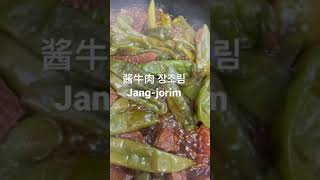 장조림은 밥도둑이죠에 |酱牛肉 |Jang-jorim|c…