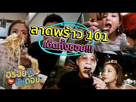 อร่อยเด็ดเข็ดด๋อย EP19   ลาดพร้าว 101 เด็ดทั้งซอย!!!