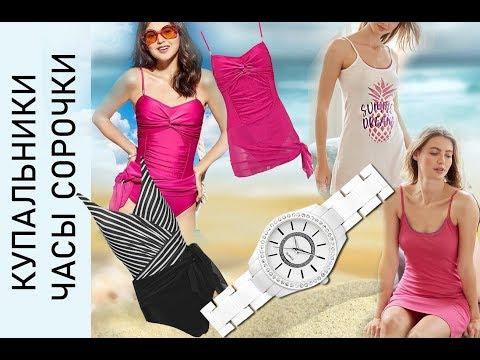 Купальники сорочки часы пижамы вещи одежда эйвон видео