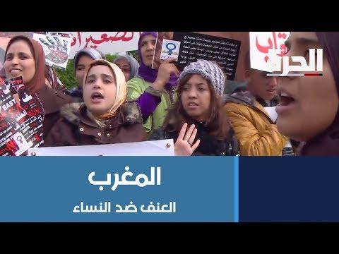 العنف ضد النساء بلغ 54.4% في #المغرب  - 20:53-2019 / 6 / 11