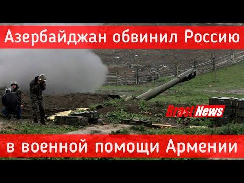 Последние новости Азербайджан Армения война 2020: Нагорный Карабах сегодня Баку обвиняет Россию
