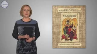 Литература 9класс. Богатство и разнообразие жанров древнерусской литературы