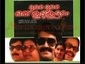 Dhoore Dhoore Oru Koodu Koottam Super Hit Malayalam Full Movie