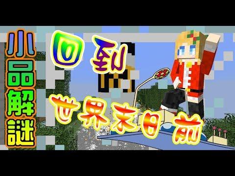 【媛媛】Minecraft小品解謎:回到世界末日前