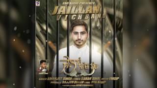 Jaillan vich band || amanjot singh || emdip || sabar sihal || new punjabi songs 2017