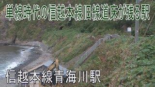 【駅に行って来た】信越本線青海川駅は日本一海に近い駅で有名