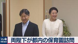天皇、皇后両陛下は21日、5月5日の「こどもの日」にちなんだ施設訪問...