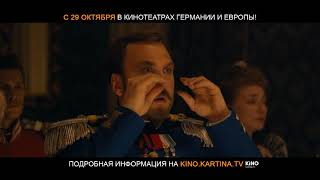 """Фильм """"Матильда"""" с 29 октября в кинотеатрах Германии и Европы!"""