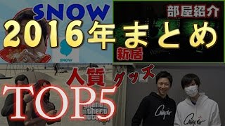 【まとめ】2016年の動画TOP5