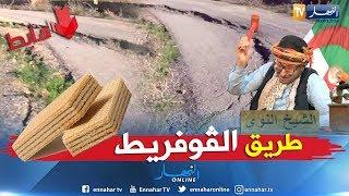 الشيخ النوي يكشف فساد المسؤولين في الشلف.. أحفر وأردم سيدي عبد الله يخلص