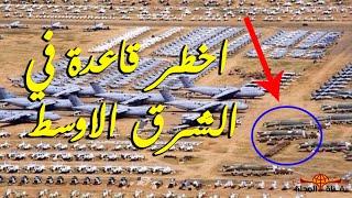 معلومات صـادمة عن اخـطر قاعدة امريكية في الشرق الاوسط - قاعدة العديد بـ قطر