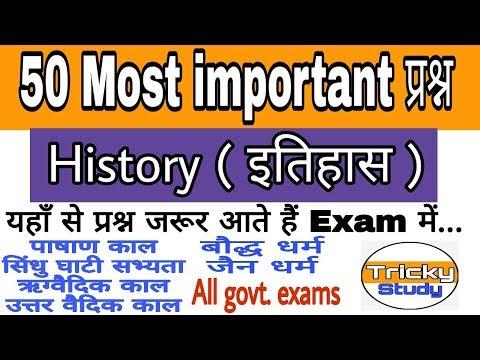 History Most Important Questions In Hindi | Ancient History In Hindi | Ancient India | UPP/ RPF/ TET