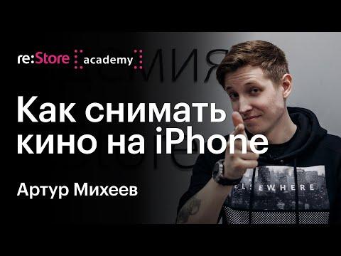Артур Михеев: Как