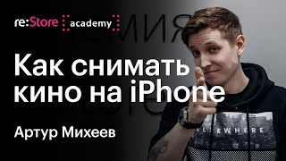 Артур Михеев: Как снимать кино на iPhone