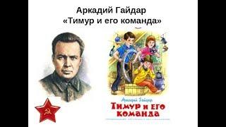 """Отрывки из фильма """"Тимур и его команда"""" по произведению А П  Гайдара"""