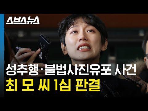 양예원 성추행·불법사진유포 사건 최 모 씨 실형