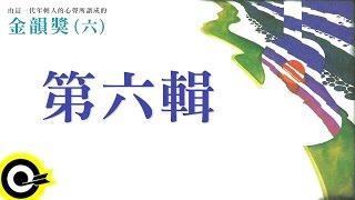 金韻獎 (六) 全曲目【永遠的未央歌】滾石新格民歌系列