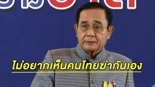 ตรึงกำลังรับม็อบ 25 พ.ย. 'บิ๊กตู่' สั่งดูแล 2 ฝ่าย ไม่อยากเห็นคนไทยต้องฆ่ากันเอง