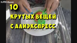 10 ПОЛЕЗНЕЙШИХ ТОВАРОВ для ДОМА с ALIEXPRESS / ЛУЧШЕЕ С АЛИЭКСПРЕСС