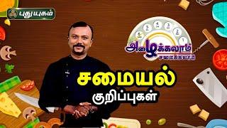 Azhaikalam Samaikalam 23-11-2020 Puthuyugam Tv
