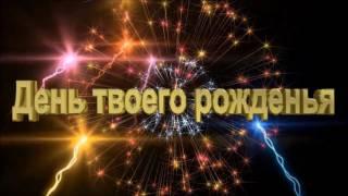 Поздравления с Днем Рождения Универсальное Поздравительное Видео