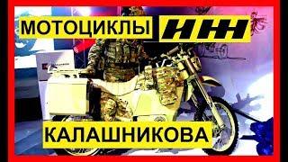 Фото мотоциклов ИЖ Калашникова