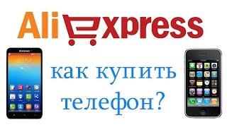 Как купить телефон на aliexpress (Коротко и ясно)(Как правильно покупать телефоны на aliexpress. обращать нужно на рейтинг продавца, количество заказов, и отзывы...., 2014-11-14T20:10:20.000Z)
