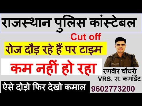 राजस्थान पुलिस कांस्टेबल फिजिकल तैयारी // दौड़ का टाइम कम कैसे करें// कट ऑफ क्या रहेगी//cutoff