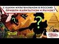 С каким мультфильмом в Россию пришли капитализм и рынок mp3