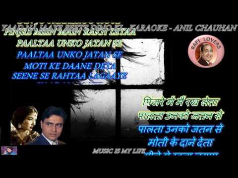 Yaad Na Jaaye Beete Dion Ki- Karaoke With Scrolling Lyrics Eng. & हिंदी