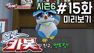 헬로카봇 시즌6 15화 미리보기!! - 남극에서 온 손님 Hello Carbot Season6 15 Preview