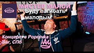 Мистер Малой - Буду Погибать Молодым  (Концерт в Popravka Bar.СПб)