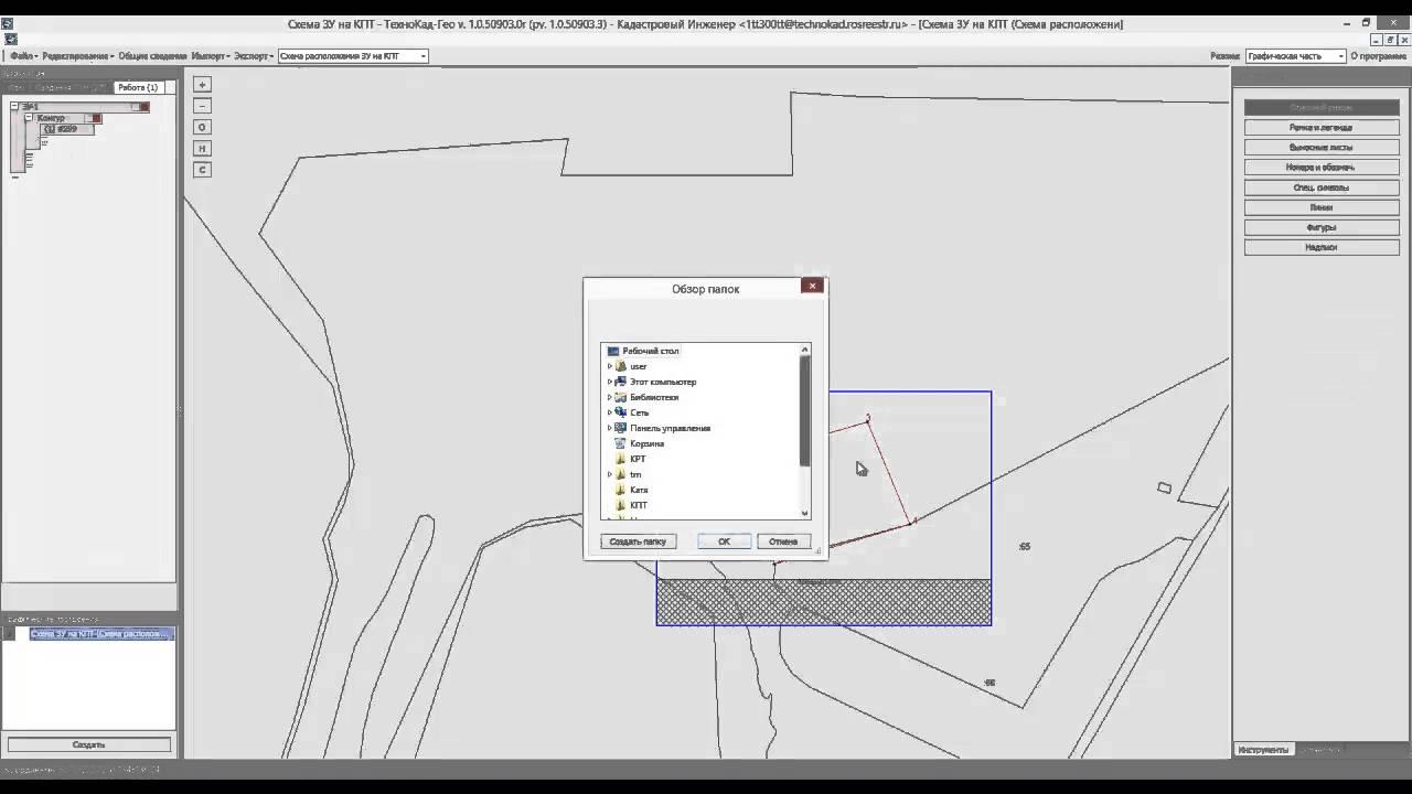 Технокад-гео: формирование графической части межевого плана.