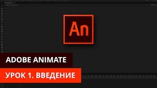Анимация и программирование в Adobe Animate - #1. Введение. Создаем анимацию движения