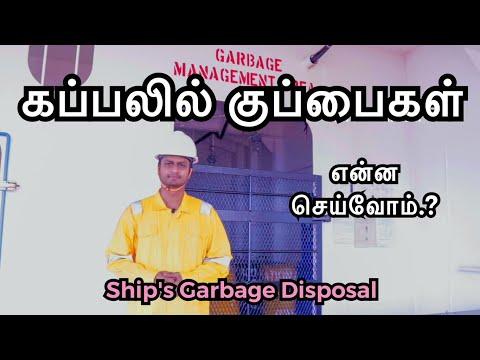 கப்பலில் குப்பைகளை என்ன செய்வோம்?  Cargo Ship Garbage Disposal   Sailor Maruthi