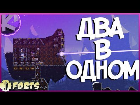 FORTS - ДВА РАУНДА В ОДНОМ ВИДЕО, 4 НА 4