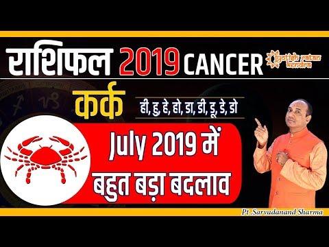 Kark Rashi July 2019   Cancer Horoscope July   Horoscope Prediction July 2019