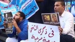في ذكرى تنحي مبارك وقفة على سلالم نقابة الصحفيين تطالب بالإفراج عن المحبوسين
