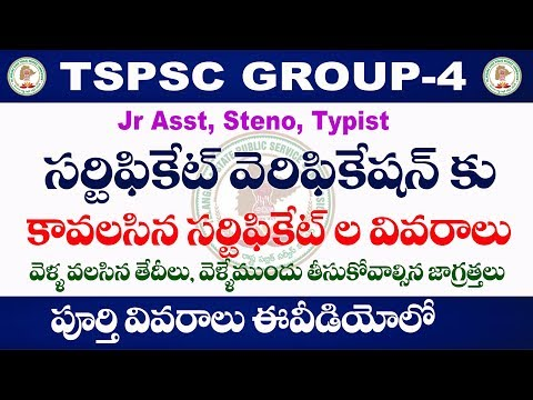 Needed Certificates For TSPSC Group 4 Certificate Verification || Required Certificates For Group 4