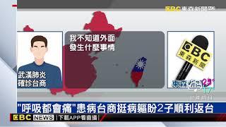 台商夫妻確診住進隔離病房 盼「讓孩子回台灣!」