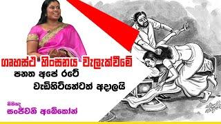 ගෘහස්ථ හිංසනය වැලැක්වීමේ පනත අපේ රටේ වැඩිහිටියන්ටත් අදාලයි| Piyum Vila | 02-10-2019 | Siyatha TV Thumbnail