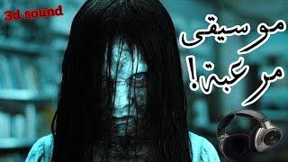 موسيقى 3d مرعبة جداً تجعلك تتحدى خوفك  !!   Very horror 3d music #heror #music #movies