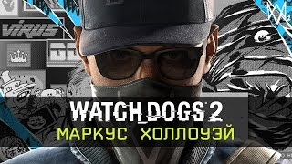 Watch Dogs 2 — Маркус Холлоуэй. Русский трейлер! (HD)