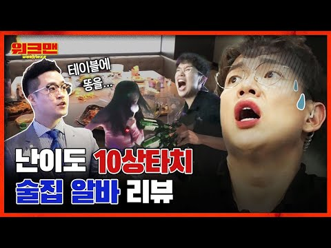 jang-sung-kyu-deals-with-tipsy-customers-while-working-at-a-bar-|-workman-ep.20