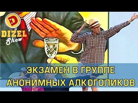 Экзамен в группе анонимных алкоголиков | Дизель Шоу