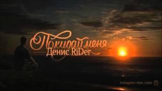 Денис RiDer - Покидай меня